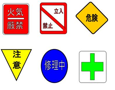 見える化 安全標識の表示