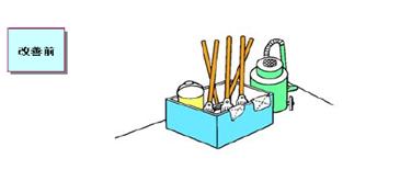 清掃道具の備え付け