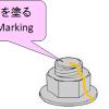 1.ボルトの緩みの改善 | ボルトのマーキング