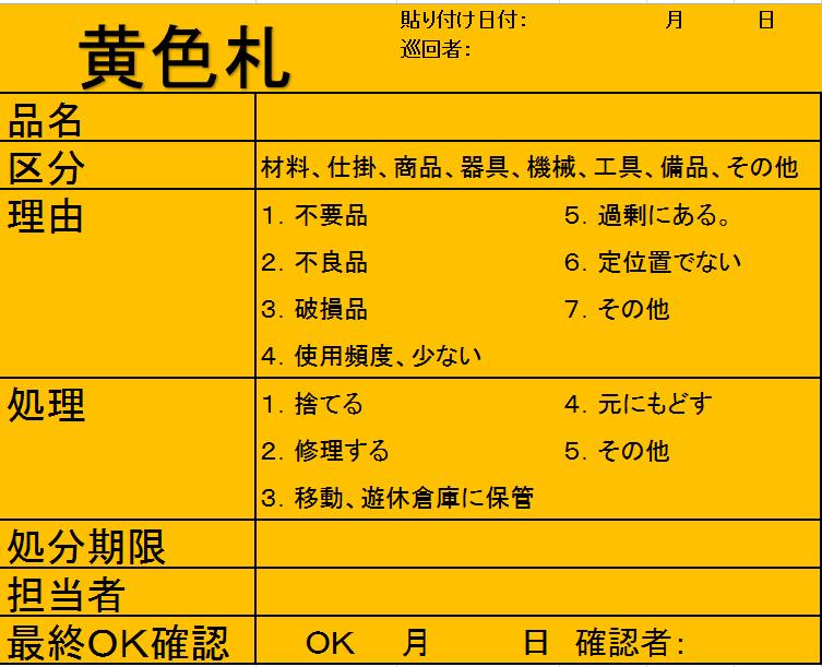 5S赤札 黄札