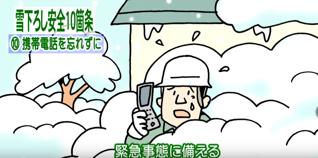 雪おろし 携帯電話を忘れずに