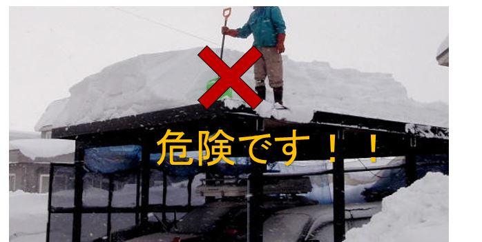 雪下ろし カーポート