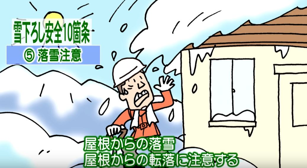 雪おろし 落雪に注意