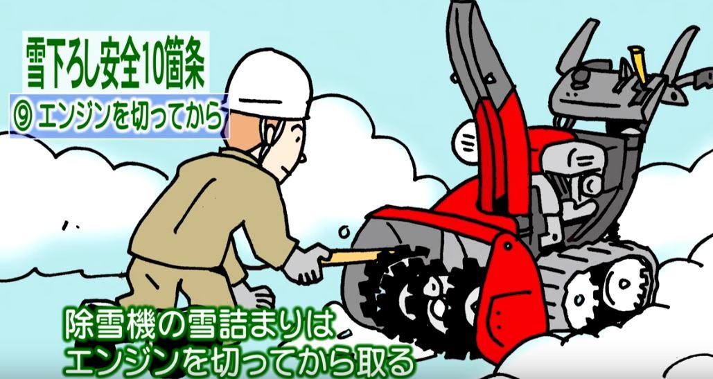 雪おろし 除雪機トラブル
