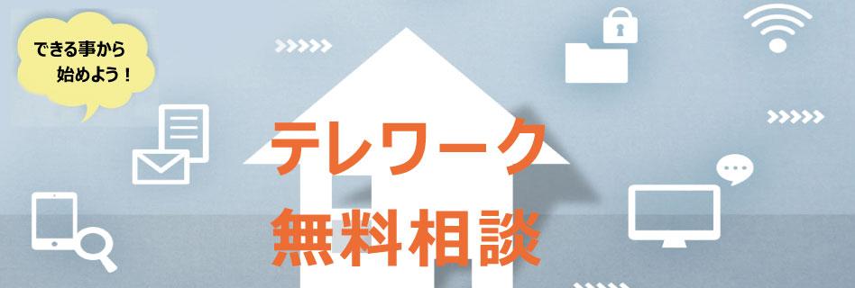 「テレワーク導入に向けた無料相談」仙台市産業振興事業団
