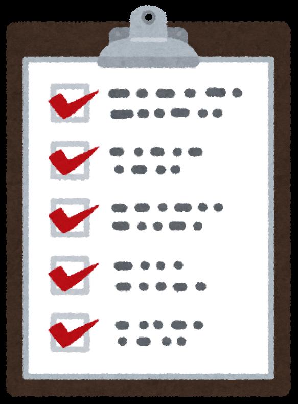 テレワーク 対象業務のリスト化