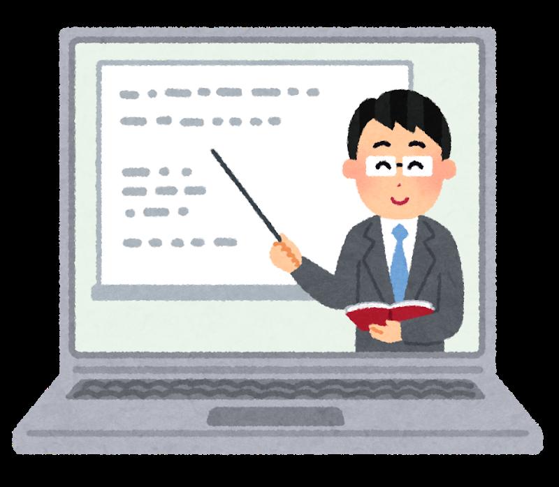 テレワーク による情報管理教育
