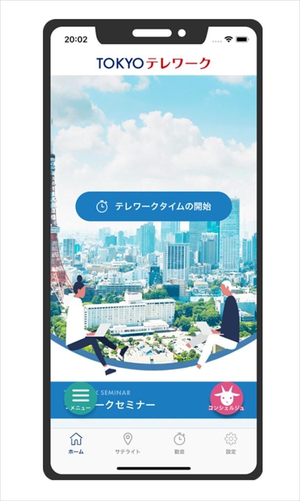 東京テレワークアプリ