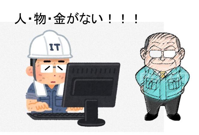 情報セキュリティ対策にかける資源(人・物・金)に限りがある。