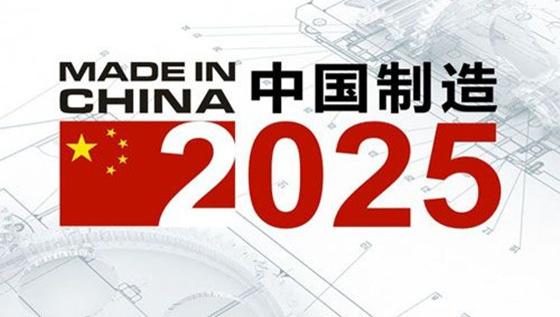 中国版 インダストリー4.0   中国製造2025