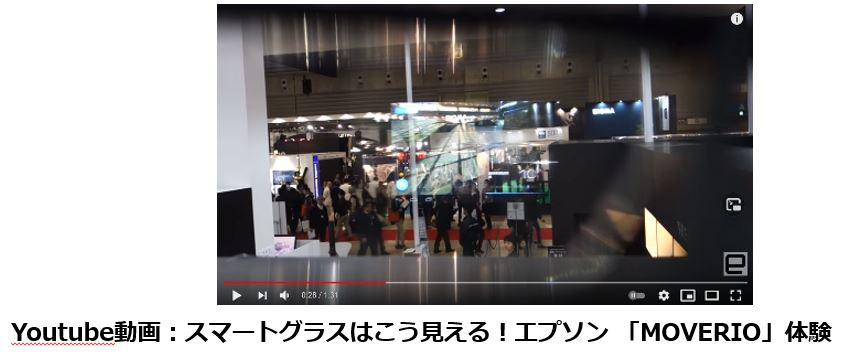 Youtube動画:スマートグラスはこう見える!エプソン 「MOVERIO」体験